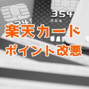 楽天カードの改悪情報ーポイント還元が0.2%にダウンします