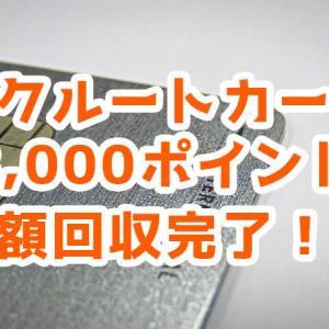 リクルートカードの特典8,000ポイントをすべて回収完了