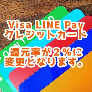 Visa LINE Payクレジットカードの還元率が2%に変更されます。