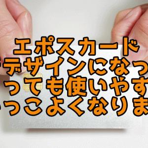 エポスカードが新デザインカードを発行