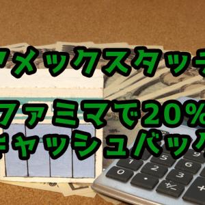 アメックスタッチで、ファミリマート20%キャッシュバック