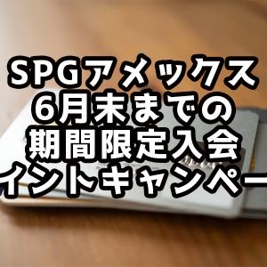 SPG アメックス 今なら6万ポイント入会キャンペーン開催