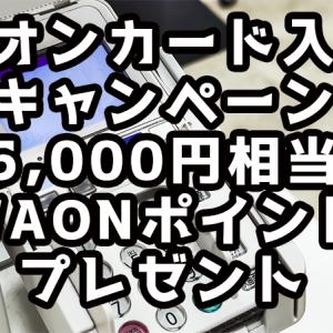 イオンカード新規入会・利用特典で5,000円相当のWAONプレゼント