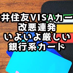 三井住友VISAカードが改悪連発、銀行系カードのうま味消失