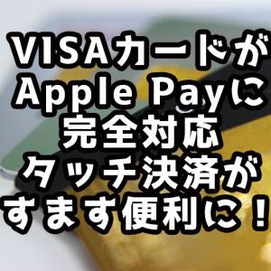 VISAがApple Payに対応完了!!タッチ決済で更に便利に。
