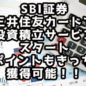 SBI証券でクレカ積立て投信積立て購入が可能になります。対象は三井住友カードです。