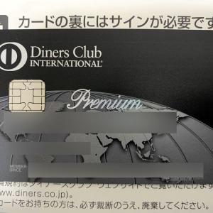 ダイナースクラブ ロイヤルプレミアムカードの情報をキャッチ。謎多き最強のクレジットカードが誕生。