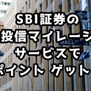 SBI証券 投信マイレージサービスを活用したら、投資しながらポイントも貯まる