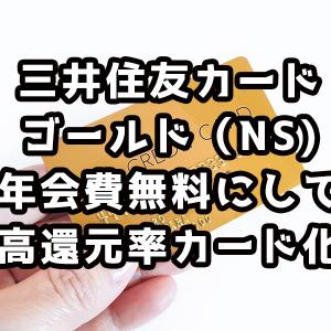 三井住友カードゴールド(NL)は、年間100万円以上利用でポイント高還元!!