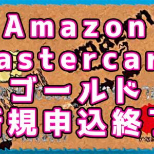 【残念】Amazon Mastercard ゴールドの新規申込が終了