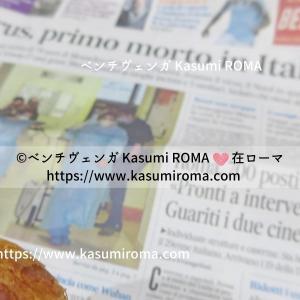 """""""【注意喚起】イタリアで新型コロナウイルス感染による初の死亡"""" ~ 在イタリア日本国大使館からのお知らせ"""" ~"""