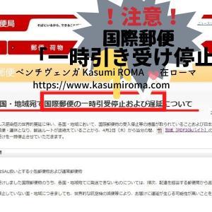 !注意!【国際郵便、引き受け停止】4月2日から@日本郵便「一部の国・地域宛て国際郵便の一時引受停止および遅延について」~ 新型コロナウイルスーCOVIDー19ー/新型肺炎 ~