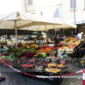 ローマ現在⑬「カンポ・デ・フィオーリ」青空市場の様子 ~ Mercato di Campo de' Fiori ~