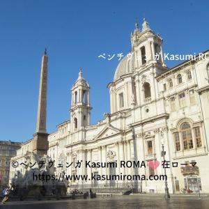 ローマ現在「ナヴォーナ広場」界隈⑭ と、恒例!「ローマ、キオスクの新しいお土産、チェック!」~ Piazza Navona ~