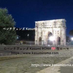 新!ライトアップ「コンスタンティヌスの凱旋門♪」@ローマの世界遺産 ~ Arco di Costantino ~