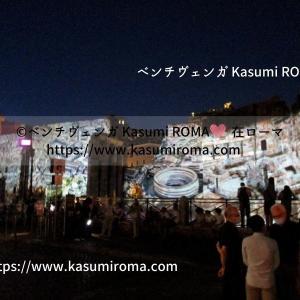 ローマ、夏のイベント「アウグストゥスのフォロ」開催中!2020 ~ FORUM OF AUGUSTUS ~