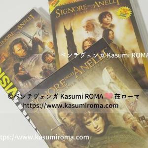 「指輪物語」と、Kasumi♪の「ローマ星空さんぽ☆彡」⑤ ~The Lord of the Rings ~