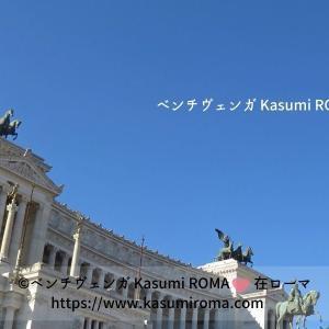 「ヴェネツィア広場ほか」@ローマのKasumi♪の「ローマ星空さんぽ☆彡」」2020⑥うさぎ座とサイフ(財布?!) ~ Piazza Venezia e  Mercati di Traiano ~