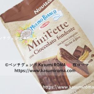 新発売!「ミニラスク@ダークチョココーティング」スーパー・バールのお菓子♪ ~ MiniFette con Cioccolato fondente ~