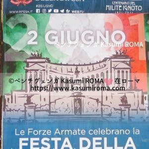 6/2「イタリア共和国建国記念日」2021