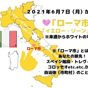 6月7日から【最新ゾーン!】6州「3州ホワイト新登場」イタリア2021 新型コロナ感染拡大措置、続々緩和!