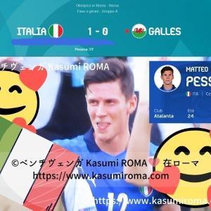 イタリア勝った!「決勝トーナメントへグループA1位通過♪」@EURO2020 開催地ローマその4【イタリア✖ウエールズ】6/20(日)18時3戦目 ~ EURO2020 ~