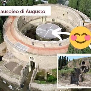 クイズ♪「アウグストゥスの廟」から♪2021@ 久々のイベント!「アウグストゥスの廟」に、行ったよ♪② 2021-週末のクイズ㉛- ~ Il mausoleo di Augusto ~