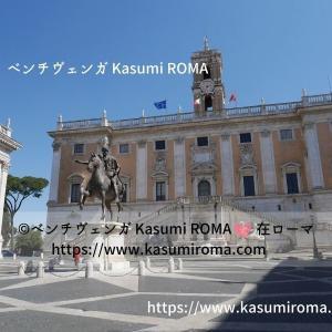 「ローマ市庁舎から♪」@カピトリーノの丘2021真夏