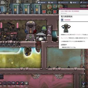 【Oxygen Not Included(酸素がない)】S2バーダンテ♯36「発電所」