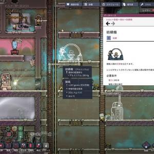 【Oxygen Not Included(酸素がない)】S2バーダンテ♯43「最大装飾値」