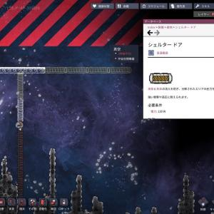 【Oxygen Not Included(酸素がない)】S3テラ♯38「シェルター」