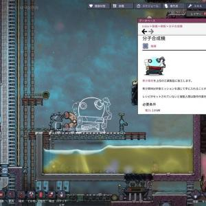 【Oxygen Not Included(酸素がない)】S3テラ♯68「超冷却剤」