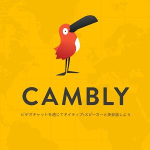 Camblyが期間限定で50% OFF!ネイティブと毎日英会話!1/14までの期間限定セール中