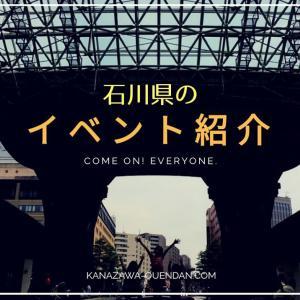金沢・加賀・輪島いしかわ観光イベント情報【2019年11月15日】