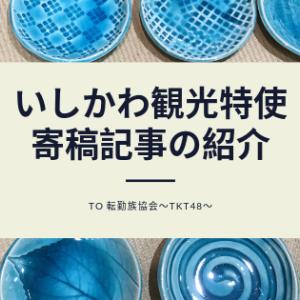 転勤族協会に石川県に関することを寄稿しました(2019年9月分~12月分)