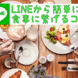 LINEから簡単に食事に繋げるコツ
