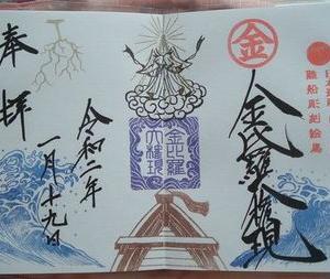 【御朱印】 弥五左ェ門 金刀比羅神社 (新潟市中央区寄合町)