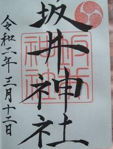 【御朱印】 坂井神社 (新潟市西区坂井砂山) その2