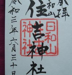 【御朱印】  日和山住吉神社 (新潟市中央区東堀通13番町)