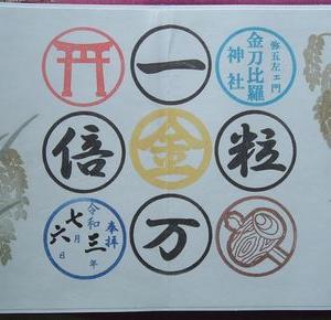 【御朱印】 弥五左ェ門 金刀比羅神社 (新潟市中央区寄合町) その4