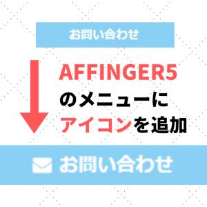 AFFINGER5(WING)でメニューにアイコンを追加する方法を解説