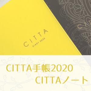CITTA手帳2020&CITTAノートをレビュー!併用でワクワク倍増?