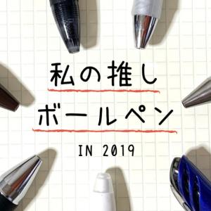 【2019年】私の推しボールペン7本を紹介します【第9回OKB48記念】