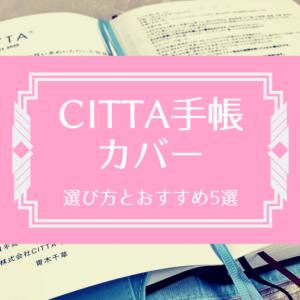 CITTA手帳に合うカバーの選び方&おすすめ手帳カバー5選