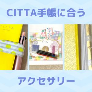 CITTA手帳におすすめのアクセサリー5つで使いやすくカスタマイズ!