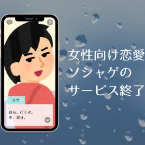 女性向け乙女ゲームアプリのサービス終了…怖さや悲しみに向き合うには?
