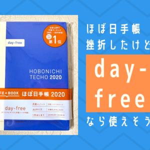 ほぼ日手帳挫折者がday-free(デイフリー)を買った理由【2020年レビュー】