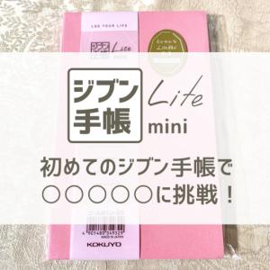 ジブン手帳に初挑戦…Lite miniを選んだ理由と使い道【2020年レビュー】