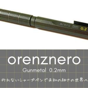 シャーペン「オレンズネロ」限定色を入手!0.2mmの芯はイラスト向き!