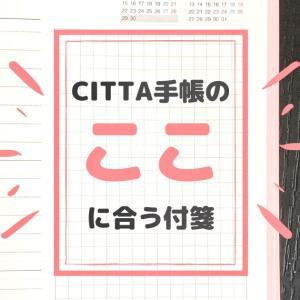 CITTA手帳の週間ページ方眼メモに合う付箋(ふせん)比較まとめ